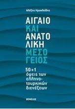 Picture of Αιγαίο και Ανατολική Μεσόγειος, 50+1 όψεις των ελληνοτουρκικών διενέξεων