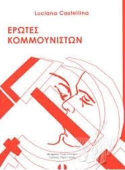 Έρωτες κομμουνιστών