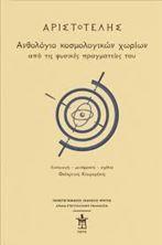 Εικόνα της Αριστοτέλης: Ανθολόγιο κοσμολογικών χωρίων από τις φυσικές πραγματείες του