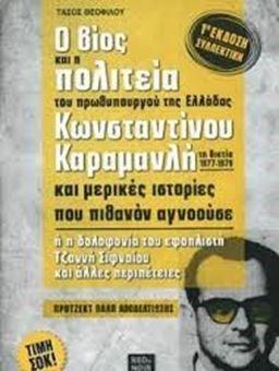 Ο βίος και η πολιτεία του πρωθυπουργού της Ελλάδας Κωνσταντίνου Καραμανλή τη διετία 1977-1979 και μερικές ιστορίες που πιθανόν αγνοούσε