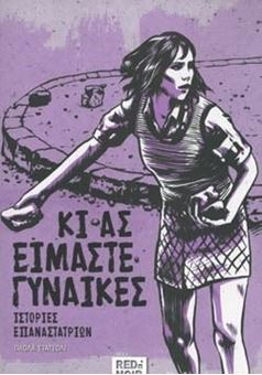 Picture of Κι ας είμαστε γυναίκες