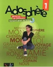 Picture of Adosphere 1 (set)