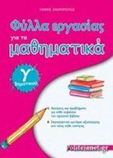 Picture of Φύλλα Εργασίας Για Τα Μαθηματικά Γ΄Δημοτικού
