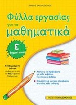 Image sur Φύλλα εργασίας για τα μαθηματικά Ε΄δημοτικού