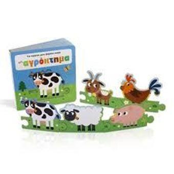 Το πρώτο μου βιβλίο-παζλ, Στο αγρόκτημα