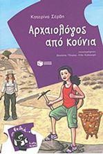 Εικόνα της Αρχαιολόγος από κούνια