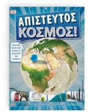 Picture of Απίστευτος κόσμος!