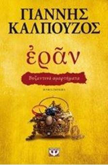 Εράν: Βυζαντινά αμαρτήματα