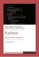 Image de Python – Εισαγωγή στους υπολογιστές