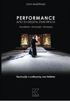 Performance από τη Θεωρία στην Πράξη