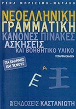 Picture of Νεοελληνική γραμματική για Έλληνες και ξένους