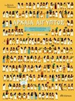 Περιπλάνηση στην Ιστορία - Αρχαία Αίγυπτος