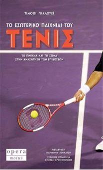 Το εσωτερικό παιχνίδι του Τέννις