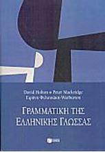 Image de Γραμματική της ελληνικής γλώσσας