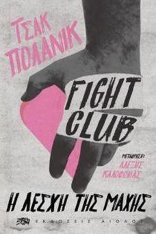 Fight Club – Η λέσχη της μάχης