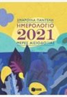 Ημερολόγιο 2021. Μέρες αισιοδοξίας