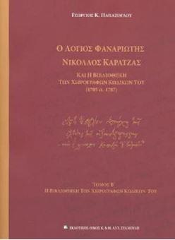 Ο Λόγιος Φαναριώτης Νικόλαος Καρατζάς και η Βιβλιοθήκη των χειρογράφων κωδίκων του (1705 ci- 1787)