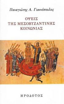 Όψεις της Μεσοβυζαντινής Κοινωνίας
