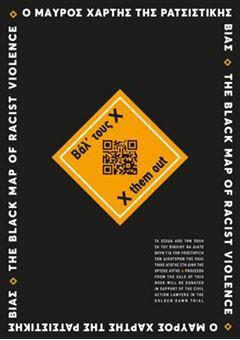 Βάλ' τους Χ - Ο Μαύρος Χάρτης της Ρατσιστικής Βίας