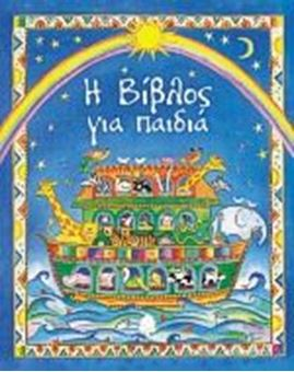 Η Βίβλος για παιδιά