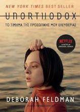 Picture of Unorthodox: Το Τίμημα Της Προσωπικής Μου Ελευθερίας