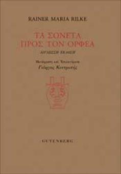 Τα Σονέτα προς τον Ορφέα (δίγλωσση έκδοση γερμανικά-ελληνικά)