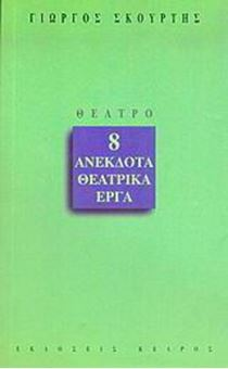 Picture of 8 ανέκδοτα θεατρικά έργα