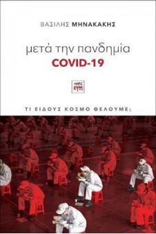 Μετά την πανδημία Covid-19, Τί είδους κόσμο θέλουμε;
