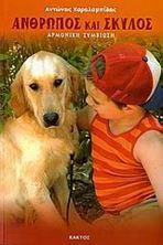 Picture of Άνθρωπος και σκύλος