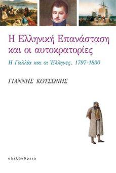 Η Ελληνική Επανάσταση και οι αυτοκρατορίες