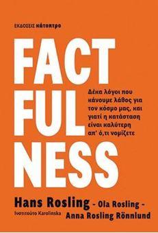 Factfulness - Δέκα λόγοι που κάνουμε λάθος για τον κόσμο μας, και γιατί η κατάσταση είναι καλύτερη απ' ό,τι νομίζετε