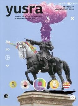 Yusra Τεύχος 7 - Χειμώνας 2020