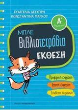 Picture of Έκθεση Α Δημοτικού - μπλε Βιβλιοτετράδια