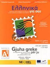 Picture of Ελληνικά για σας (Αλβανικά + CD) Βιβλίο Α1, αρχάριοι