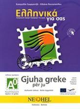 Picture of Ελληνικά για σας (Αλβανικά + CD), Βιβλίο Α0, Τελείως Αρχάριοι
