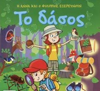 Η Άννα και ο Φίλιππος εξερευνούν - Το δάσος