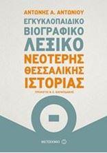 Picture of Εγκυκλοπαιδικό Βιογραφικό Λεξικό Νεότερης Θεσσαλικής Ιστορίας
