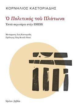 Ο Πολιτικός του Πλάτωνα