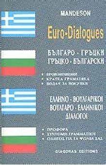 Βουλγαρο-ελληνικοί, ελληνο-βουλγαρικοί διάλογοι