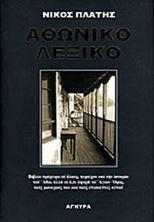 Picture of Αθωνικό λεξικό
