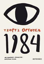 Εικόνα της 1984