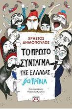 Image de Το πρώτο Σύνταγμα της Ελλάδας για παιδιά