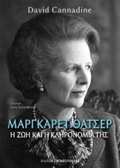 Picture of Μάργκαρετ Θάτσερ: Η ζωή και η κληρονομιά της