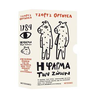 Κασετίνα Τζορτζ Όργουελ (1984 /Η φάρμα των ζώων)