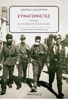 Συναγωνιστές - Το ΕΑΜ και οι Εβραίοι της Ελλάδας