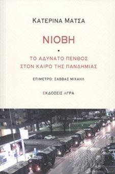 Image sur Νιόβη