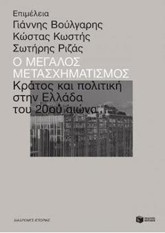 Ο μεγάλος μετασχηματισμός: Κράτος και πολιτική στην Ελλάδα του 20ού αιώνα