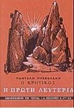 Image de Ο Κρητικός (β' τόμος)