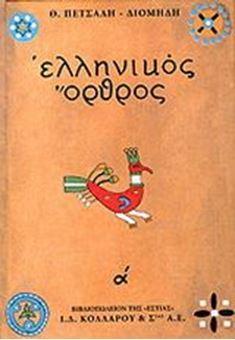 Ελληνικός όρθρος: Το χρονικό του μεγάλου σηκωμού (α' τόμος)