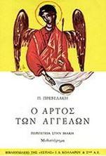Image de Ο άρτος των αγγέλων